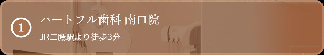 ハートフル歯科 JR三鷹駅より徒歩2分 24時間診療予約