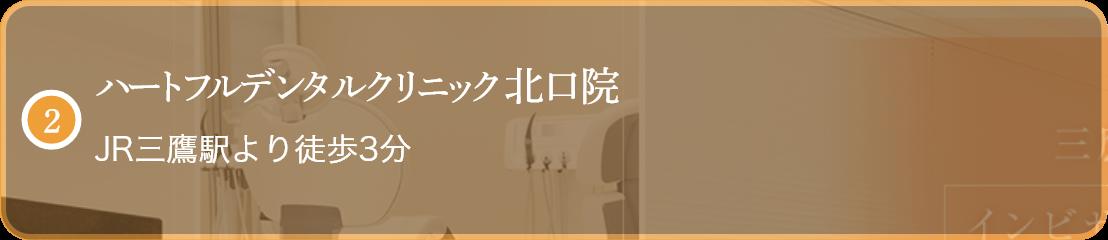 ハートフルデンタルクリニック 北口院 JR三鷹駅より徒歩3分 24時間診療予約