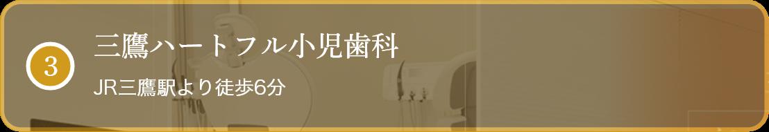 三鷹ハートフル小児歯科 JR三鷹駅より徒歩6分 24時間診療予約