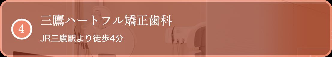 三鷹ハートフル矯正歯科 JR三鷹駅より徒歩4分 24時間診療予約