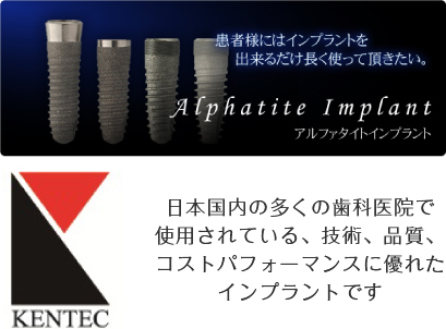 日本製インプラント