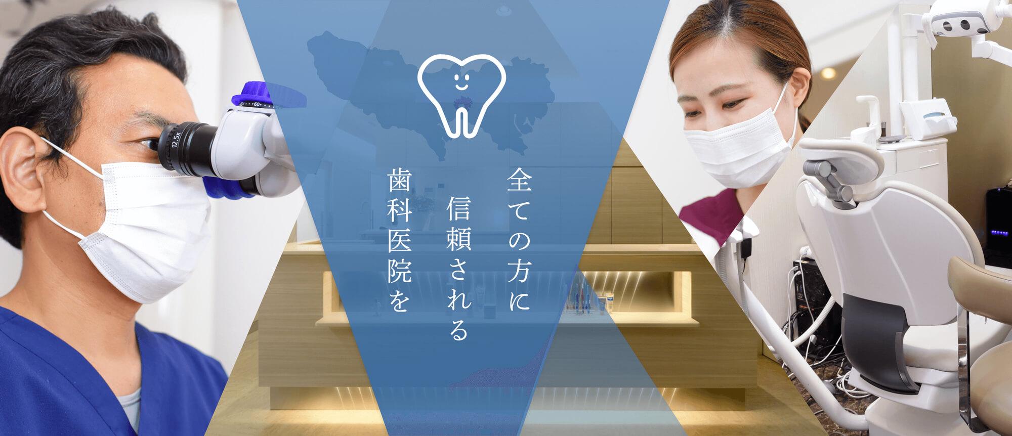 全ての方に信頼される歯科医院を 予防中心なるべく削らないなるべく痛みの少ないお子さんからご年配の方まで