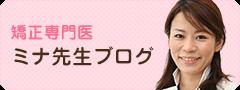 ミナ先生のブログ