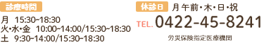 診療時間 月・火・水 10:00〜14:00 / 15:30〜18:30 金 15:30~18:30 土 9:30~14:00/15:30~18:30 休診日 木・金午前・日・祝  厚生労働省指定歯科医師臨床研修指定施設  労災保険指定医療機関 TEL.0422-45-8241