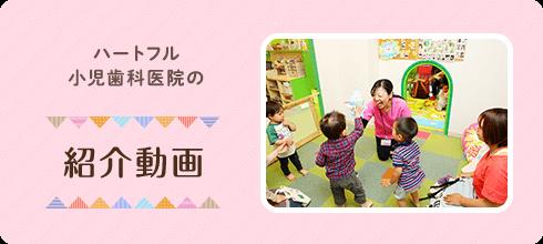 ハートフル小児歯科医院の紹介動画