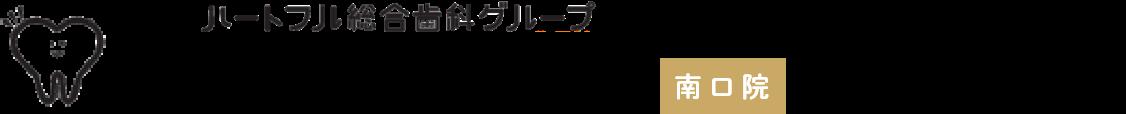 三鷹ハートフル総合歯科グループ ハートフルデンタルクリニック 南口