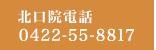 北口院電話 0422-55-8817
